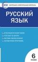 Русский язык 6 кл. Контрольно-измерительные материалы